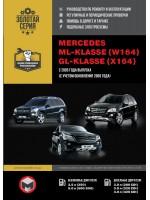 Mercedes ML W164 / GL X164 (Мерседес МЛ В164 / ГЛ Х164). Руководство по ремонту в фотографиях, инструкция по эксплуатации. Модели с 2005 года выпуска (рестайлинг 2009 г.), оборудованные бензиновыми и дизельными двигателями