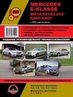 Mercedes E-klasse W212 / S212 / L212 / C207 / A207 (Мерседес Е-класса В212 / С212 / Л212 / Ц207 / А207). Руководство по ремонту, инструкция по эксплуатации. Модели с 2009 года выпуска, оборудованные бензиновыми и дизельными двигателями