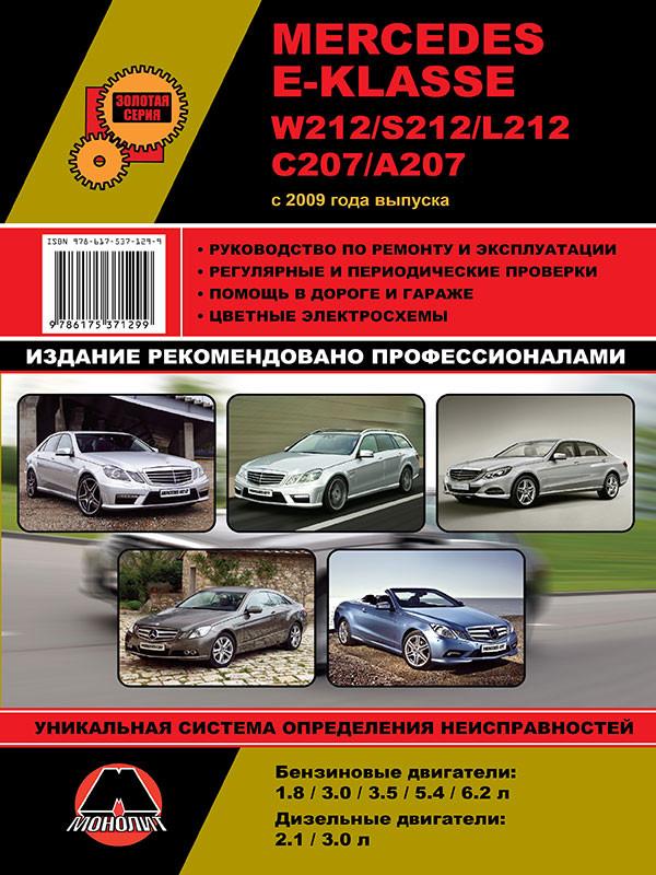 Инструкция По Ремонту Мерседес А160