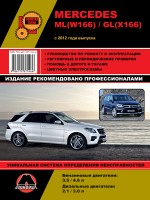 Руководство по ремонту и эксплуатации Mercedes ML W166 / GL X166