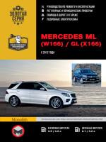 Mercedes ML W166 / GL X166 (Мерседес МЛ В166 / ГЛ Х166). Руководство по ремонту, инструкция по эксплуатации. Модели с 2012 года выпуска, оборудованные бензиновыми и дизельными двигателями