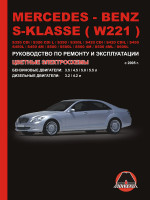 Mercedes S-class W221 (Мерседес С-класс В221). Руководство по ремонту, инструкция по эксплуатации. Модели с 2005 года выпуска, оборудованные бензиновыми и дизельными двигателями