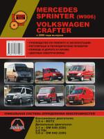 Mercedes Sprinter / Volkswagen Crafter (Мерседес Спринтер / Фольксваген Крафтер). Руководство по ремонту, инструкция по эксплуатации. Модели с 2006 года выпуска, оборудованные бензиновыми и дизельными двигателями