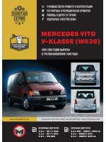 Mercedes Vito / V-Klasse + CDI (Мерседес Вито / В-класс). Руководство по ремонту, инструкция по эксплуатации. Модели с 1995 по 2003 год выпуска (+рестайлинг 1998), оборудованные бензиновыми и дизельными двигателями