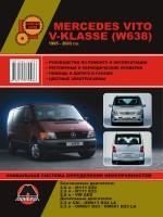 Mercedes Vito / V-Klasse + CDI (Мерседес Вито / В-класс). Руководство по ремонту, инструкция по эксплуатации. Модели с 1995 по 2003 год выпуска (+рестайлинг 98), оборудованные бензиновыми и дизельными двигателями