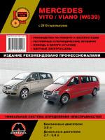 Mercedes Benz Vito / Viano (Мерседес Бенс Вито / Виано). Руководство по ремонту, инструкция по эксплуатации. Модели с 2010 года выпуска, оборудованные бензиновыми и дизельными двигателями