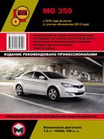 MG 350 (МГ 350). Руководство по ремонту, инструкция по эксплуатации. Модели с 2010 года выпуска (с учетом обновления 2012 г.), оборудованные бензиновыми двигателями