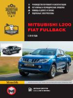 Mitsubishi L200 / Fiat Fullback (Мицубиси Л200 / Фиат Фулбэк). Руководство по ремонту, инструкция по эксплуатации. Модели с 2015 года выпуска, оборудованные дизельными двигателями