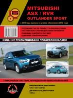 Mitsubishi ASX / RVR / Outlander Sport (Мицубиси ASX / RVR / Аутлендер Спорт). Руководство по ремонту, инструкция по эксплуатации. Модели с 2010 года выпуска, оборудованные бензиновыми и дизельными двигателями