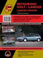 Mitsubishi Colt / Lancer / Lancer Wagon (Мицубиси Кольт / Лансер / Лансер Вагон). Руководство по ремонту. Модели с 1992 года выпуска, оборудованные бензиновыми и дизельными двигателями