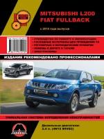Руководство по ремонту и эксплуатации Mitsubishi L200 / Fiat Fullback с 201 ...