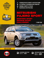 Mitsubishi Pajero Sport / Montero Sport / Shogun Sport / Challenger (Мицубиси Паджеро Спорт). Руководство по ремонту, инструкция по эксплуатации. Модели с 2008 года выпуска, оборудованные бензиновыми и дизельными двигателями