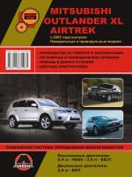 Mitsubishi Outlander XL / Airtrek (Мицубиси Аутлендер ХЛ / Аиртрек). Руководство по ремонту, инструкция по эксплуатации. Модели с 2005 года выпуска, оборудованные бензиновыми и дизельными двигателями