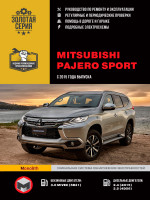 Mitsubishi Pajero Sport (Мицубиси Паджеро Спорт). Руководство по ремонту, инструкция по эксплуатации. Модели с 2015 года выпуска, оборудованные бензиновыми и дизельными