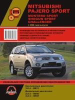 Mitsubishi Pajero Sport / Montero Sport / Shogun Sport / Challenger (Мицубиси Паджеро Спорт / Монтеро Спорт / Шогун Спорт / Челленджер). Руководство по ремонту, инструкция по эксплуатации. Модели с 2008 года выпуска, оборудованные бензиновыми и дизельными