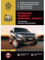 Mitsubishi Pajero IV / Montero / Shogun (Мицубиси Паджеро 4 / Монтеро / Шогун). Руководство по ремонту, инструкция по эксплуатации. Модели с 2006 года выпуска, оборудованные бензиновыми и дизельными двигателями