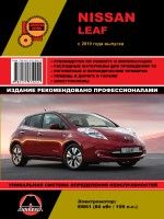 Nissan Leaf (Ниссан Лиф). Руководство по ремонту, инструкция по эксплуатации. Модели с 2010 года выпуска (с учетом обновления 2012 г.), оборудованные электромоторами
