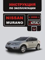 Nissan Murano (Ниссан Мурано). Инструкция по эксплуатации, техническое обслуживание. Модели с 2008 года выпуска, оборудованные бензиновыми двигателями