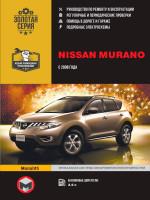 Nissan Murano (Ниссан Мурано). Руководство по ремонту, инструкция по эксплуатации. Модели с 2008 года выпуска (+рестайлинг 2011г.), оборудованные бензиновыми двигателями