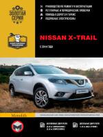 Nissan X-Trail (Ниссан Икс-Трейл). Руководство по ремонту, инструкция по эксплуатации. Модели с 2014 года выпуска, оборудованные бензиновыми и дизельными двигателями