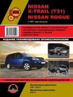 Nissan X-Trail / Rogue (Ниссан Икс-Треил / Рог). Руководство по ремонту, инструкция по эксплуатации. Модели с 2007 года выпуска, оборудованные бензиновыми и дизельными двигателями