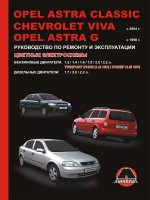 Opel Astra Classic / Astra G / Chevrolet Viva (Опель Астра Классик/ Астра Джи / Шевроле Вива). Руководство по ремонту, инструкция по эксплуатации. Модели с 1998 года выпуска, оборудованные бензиновыми и дизельными двигателями