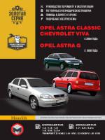 Opel Astra Classic / Astra G / Chevrolet Viva (Опель Астра Классик/ Астра Джи / Шевроле Вива). Руководство по ремонту, инструкция по эксплуатации. Модели с 1998 и 2004 года выпуска, оборудованные бензиновыми и дизельными двигателями