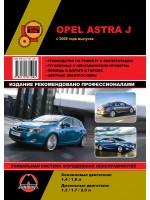 Opel Astra J / Vauxhall Astra J / Buick Excelle XT (Опель Астра Ж / Воксхол Астра Ж / Бьюик Эксель ХТ). Руководство по ремонту, инструкция по эксплуатации. Модели с 2010 года выпуска, оборудованные бензиновыми и дизельными двигателями.