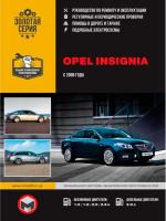 Opel Insignia / Vauxhall / Holden Insignia / Buick Regal / Saturn Aura (Опель Инсигния/Воксхол). Руководство по ремонту, инструкция по эксплуатации. Модели с 2008 года выпуска, оборудованные бензиновыми и дизельными двигателями