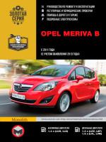 Руководство по ремонту и эксплуатации Opel Meriva B с 2011 года выпуска (с  ...
