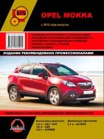 Opel Mokka (Опель Мокка). Руководство по ремонту, инструкция по эксплуатации. Модели с 2012 года выпуска, оборудованные бензиновыми двигателями