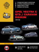 Opel Vectra C / GTS / Caravan / Signum (Опель Вектра С / ГТС / Караван / Сигнум). Руководство по ремонту, инструкция по эксплуатации. Модели с 2002 года выпуска, оборудованные бензиновыми и дизельными двигателями
