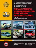 Renault Trafic / Opel Vivaro / Nissan Primastar / Vauxhall Vivaro (Рено Трафик / Опель Виваро / Ниссан Примастар / Воксхол Виваро). Руководство по ремонту, инструкция по эксплуатации. Модели с 2001 года выпуска