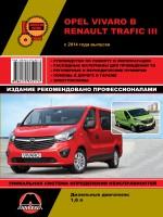 Opel Vivaro B / Renault Trafic III (Опель Виваро Би / Рено Трафик 3). Руководство по ремонту, инструкция по эксплуатации. Модели с 2014 года выпуска, оборудованные  дизельными двигателями