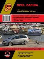 Opel Zafira (Опель Зафира). Руководство по ремонту, инструкция по эксплуатации. Модели с 2005 года выпуска (+рестайлинг 2008г.), оборудованные бензиновыми и дизельными двигателями