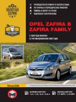 Opel Zafira / Zafira Family (Опель Зафира / Зафира Фемели). Руководство по ремонту, инструкция по эксплуатации. Модели с 2005 года выпуска (+рестайлинг 2008г.), оборудованные бензиновыми и дизельными двигателями