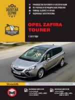Opel Zafira Tourer (Опель Зафира Тоурер). Руководство по ремонту, инструкция по эксплуатации. Модели с 2012 года выпуска, оборудованные бензиновыми и дизельными двигателями