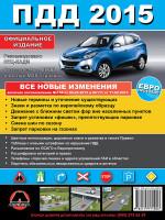 Правила дорожного движения Украины 2015 в иллюстрациях на русском языке