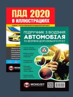 Комплект Правила дорожного движения Украины 2020 (ПДД 2020) с иллюстрациями + Підручник з водіння автомобіля