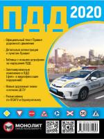 Правила дорожного движения Украины 2020 (ПДД 2020 Украины) в иллюстрациях на русском языке