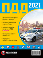 Правила дорожного движения Украины 2021 (ПДД 2021 Украины) в иллюстрациях на русском языке