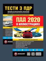 Комплект Правила дорожного движения Украины 2020 (ПДД 2020) с иллюстрациями + Тести ПДР