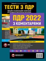 Комплект Правила дорожнього руху України 2022 (ПДР 2022) з коментарями та ілюстраціями + Тести ПДР