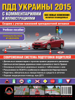 Правила дорожного движения Украины 2015  с комментариями и иллюстрациями (на рус. языке)
