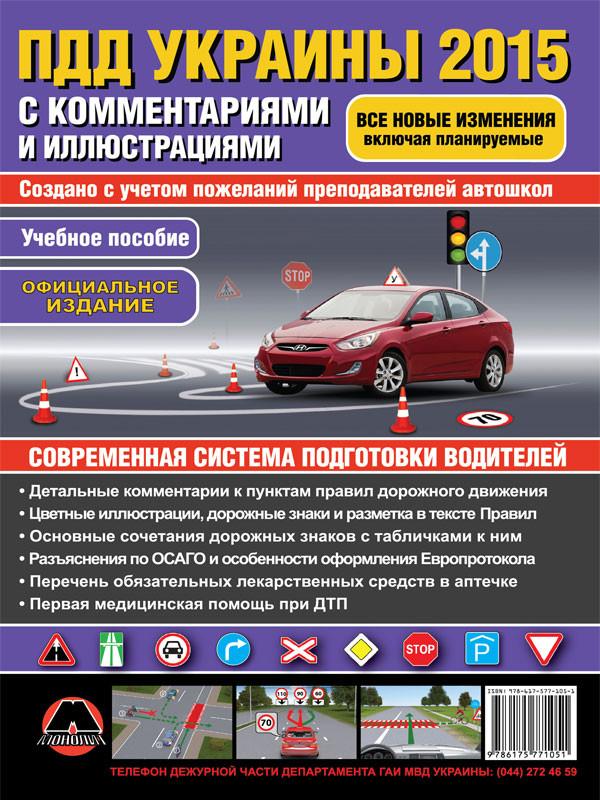 правила дорожного движения 2015 украины