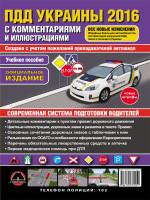 Правила дорожного движения Украины 2016  с комментариями и иллюстрациями (на рус. языке)