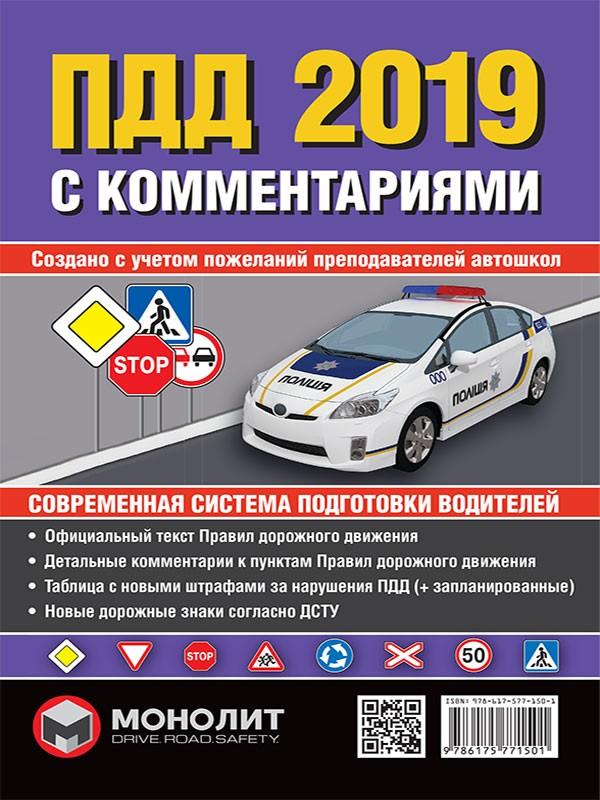 правила дорожного движения украина 2016г