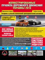 Правила дорожного движения Украины 2015 г. Иллюстрированное учебное пособие (большая / на рус. языке)