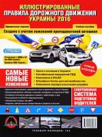 Правила дорожного движения Украины 2016 г. Иллюстрированное учебное пособие (большая / на рус. языке)