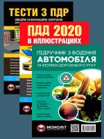 Комплект Правила дорожного движения Украины 2020 (ПДД 2020) с иллюстрациями + Тести ПДР + Підручник з водіння автомобіля